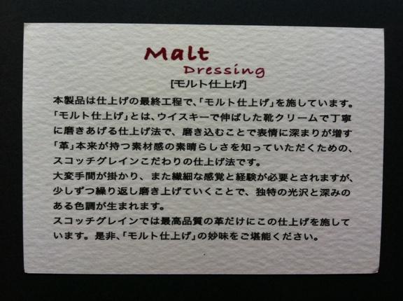 カードに記載されているモルト仕上げの写真