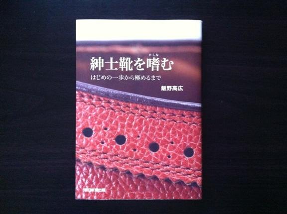 革靴の基礎を学べる本「紳士靴を嗜む」の感想